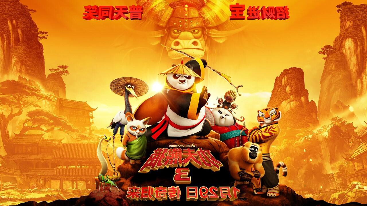 2016-kung-fu-panda-3.jpg