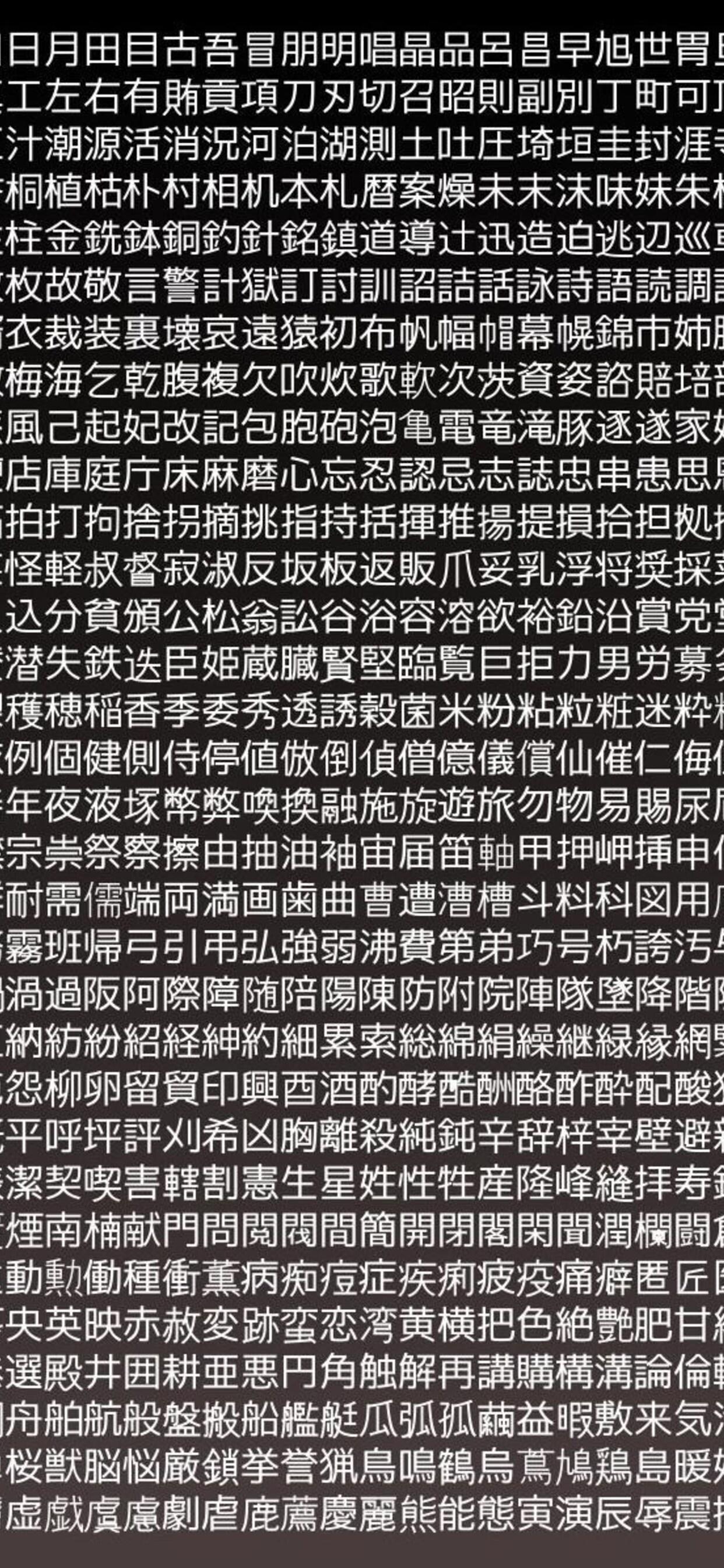 japanese-characters.jpg
