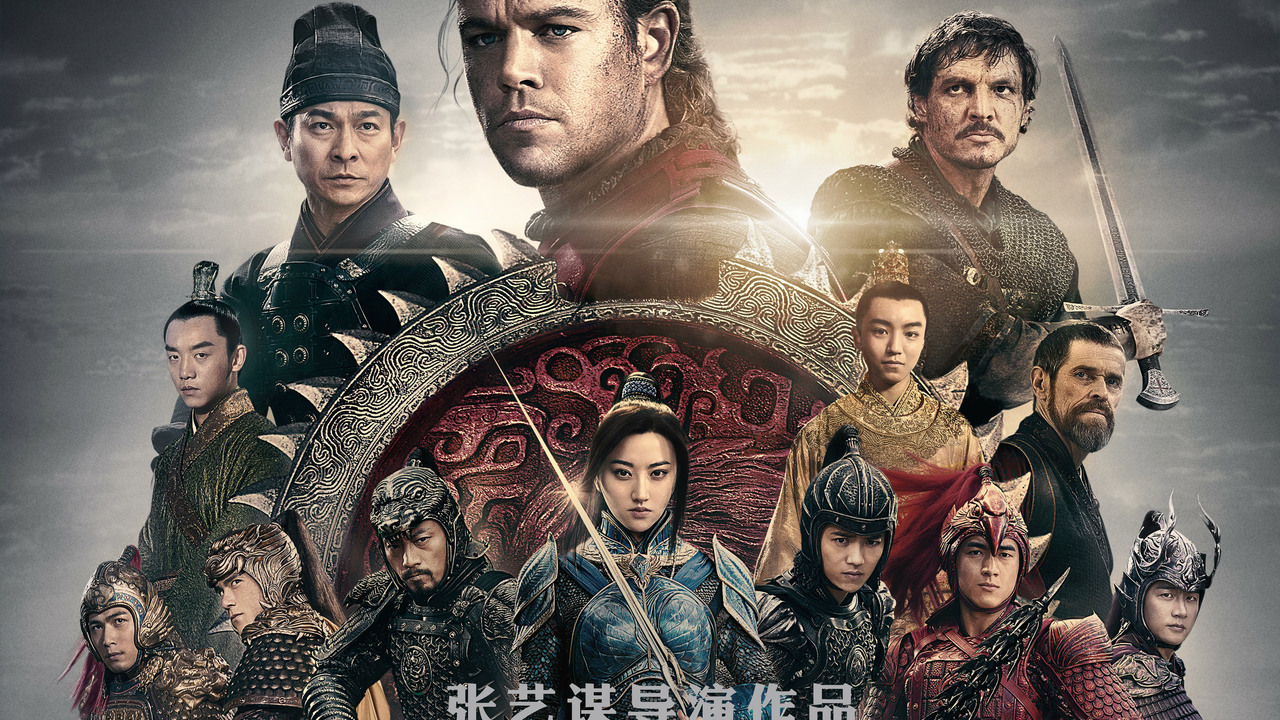 the-great-wall-2016-movie-sd.jpg