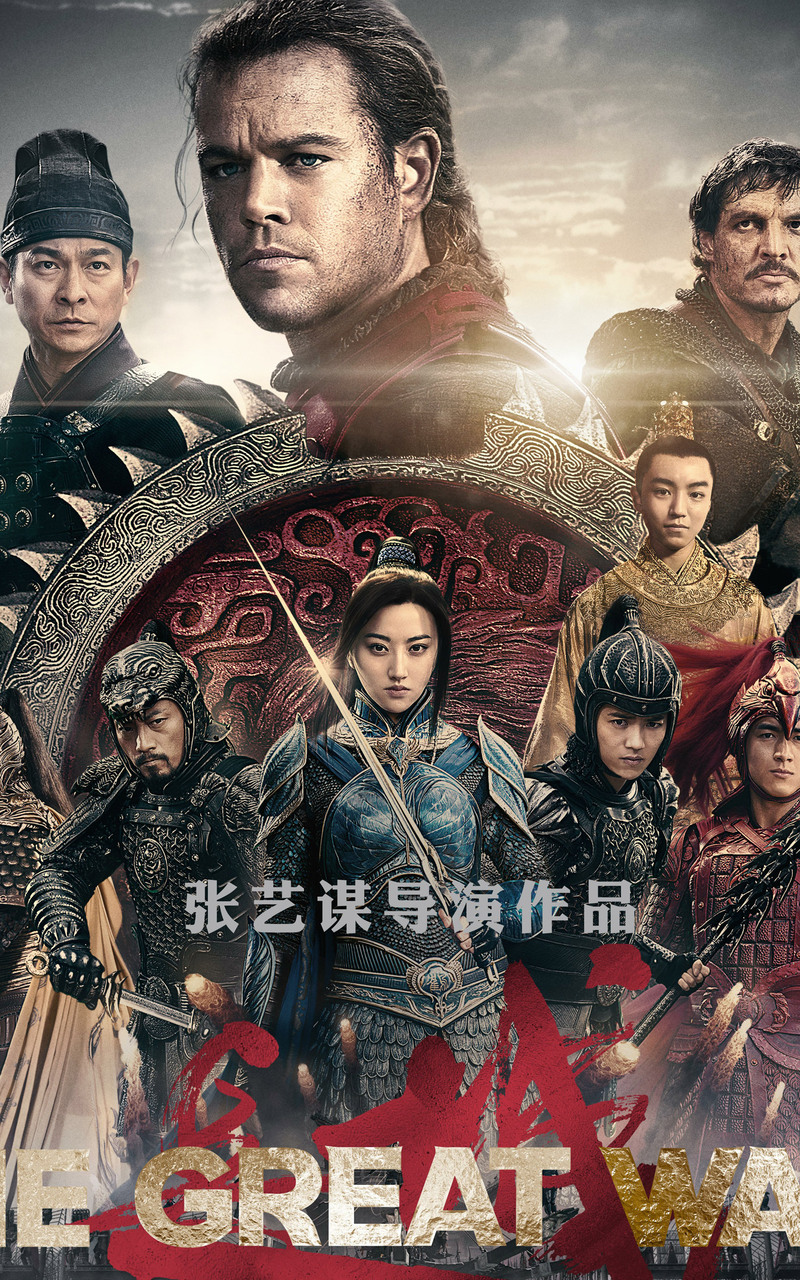 800x1280 The Great Wall 2016 Movie Nexus 7 Samsung Galaxy Tab 10 Note Android Tablets Hd 4k Wallpapers Images Backgrounds Photos And Pictures
