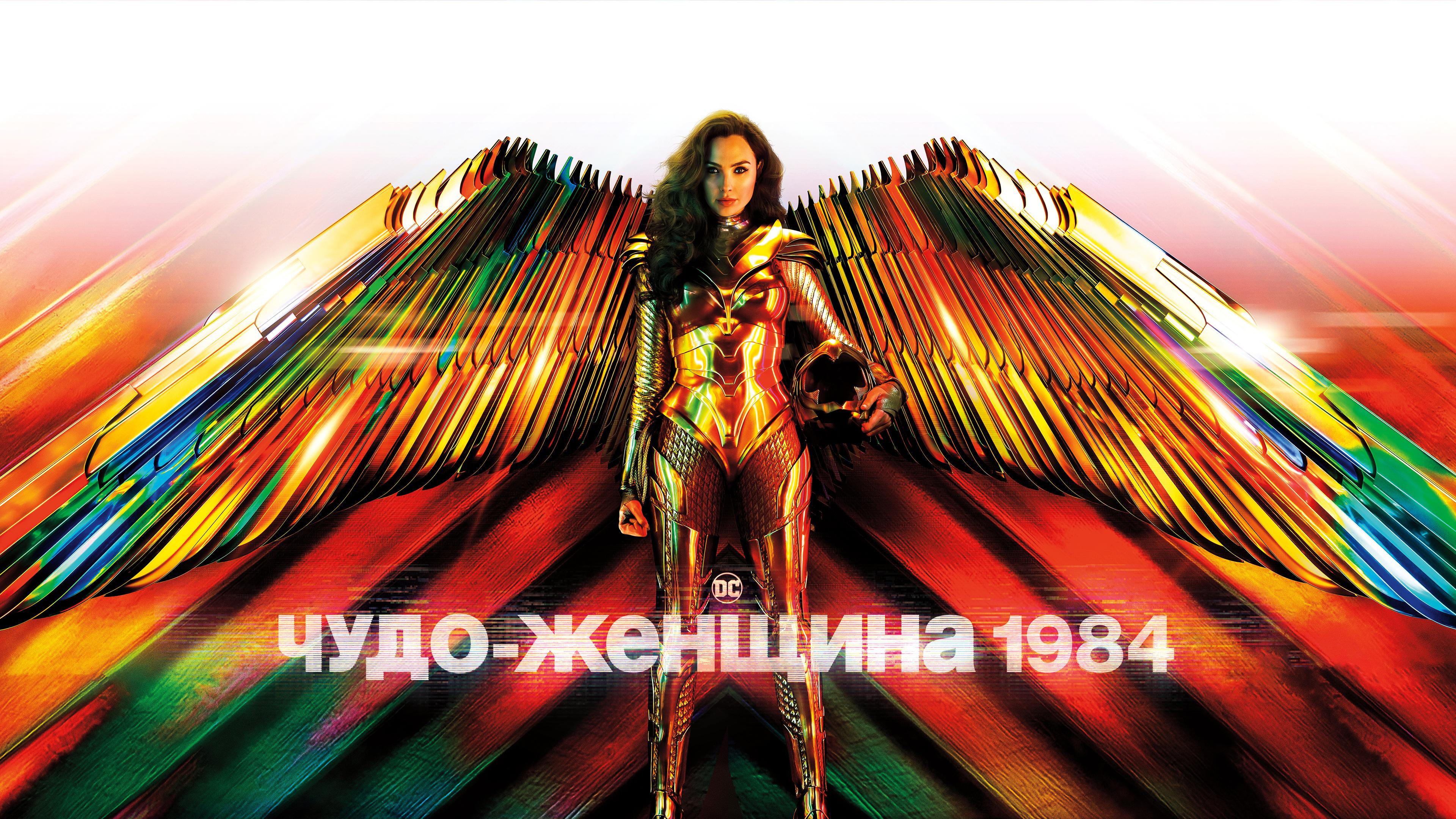 wonder-woman-1984-russian-poster-10k-k2.jpg