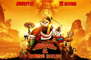 2016 Kung Fu Panda 3 Wallpaper