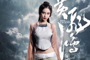 Rise Of The Legend Luodan Wang Wallpaper