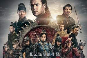 The Great Wall 2016 Movie
