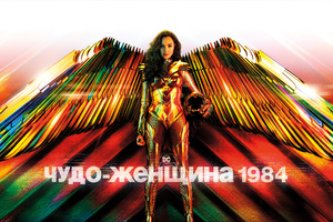 Wonder Woman 1984 Russian Poster 10k
