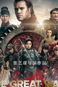 540x960 The Great Wall 2016 Movie